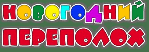 nadpis-novogodniy-perepoloh