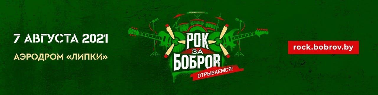 Фестиваль «Рок за Бобров 2021»