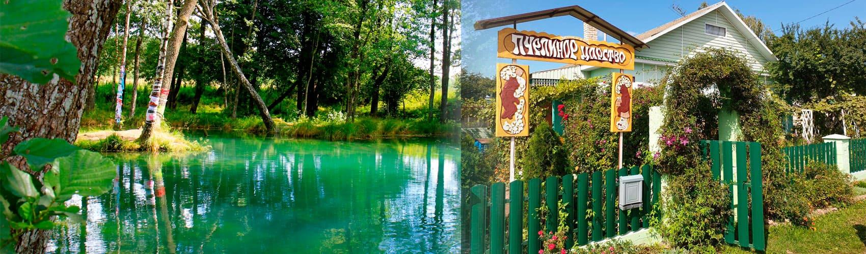 «Большая история маленького города», Славгород — Голубая криница — Пчелиное царство